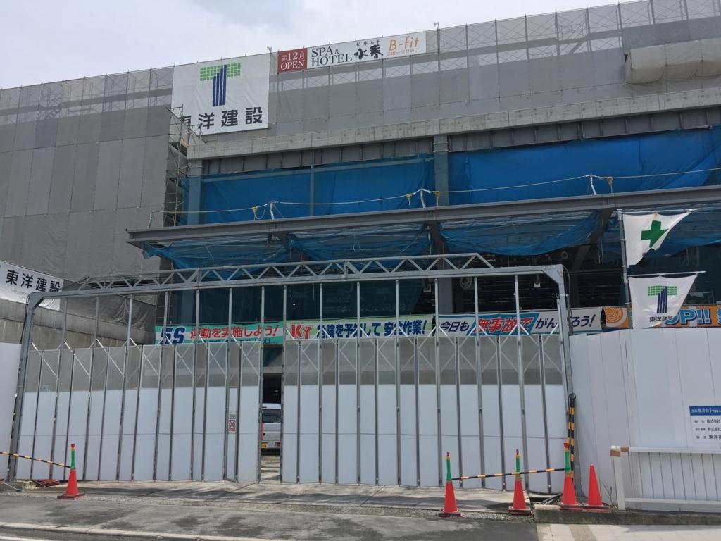 春 松井 山手 水