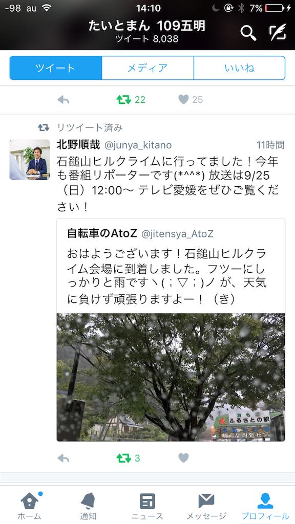f:id:matsuyamac-sourinkai:20160910041544p:image