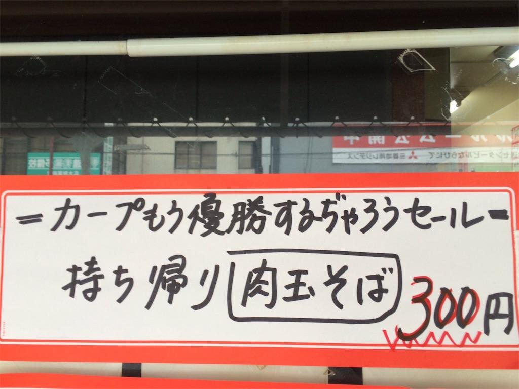 f:id:matsuyamac-sourinkai:20160921201557j:image