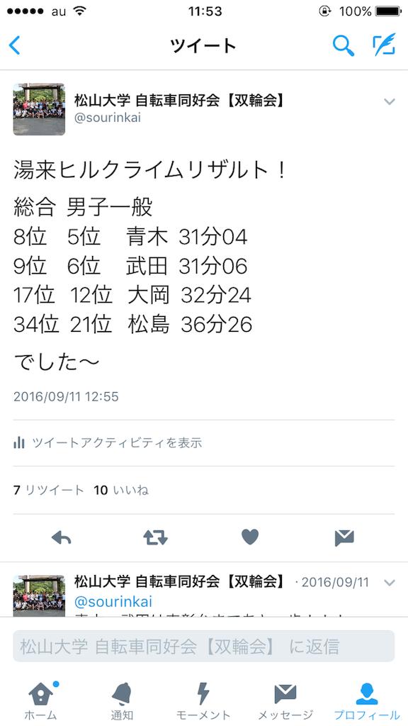 f:id:matsuyamac-sourinkai:20160929115408p:image