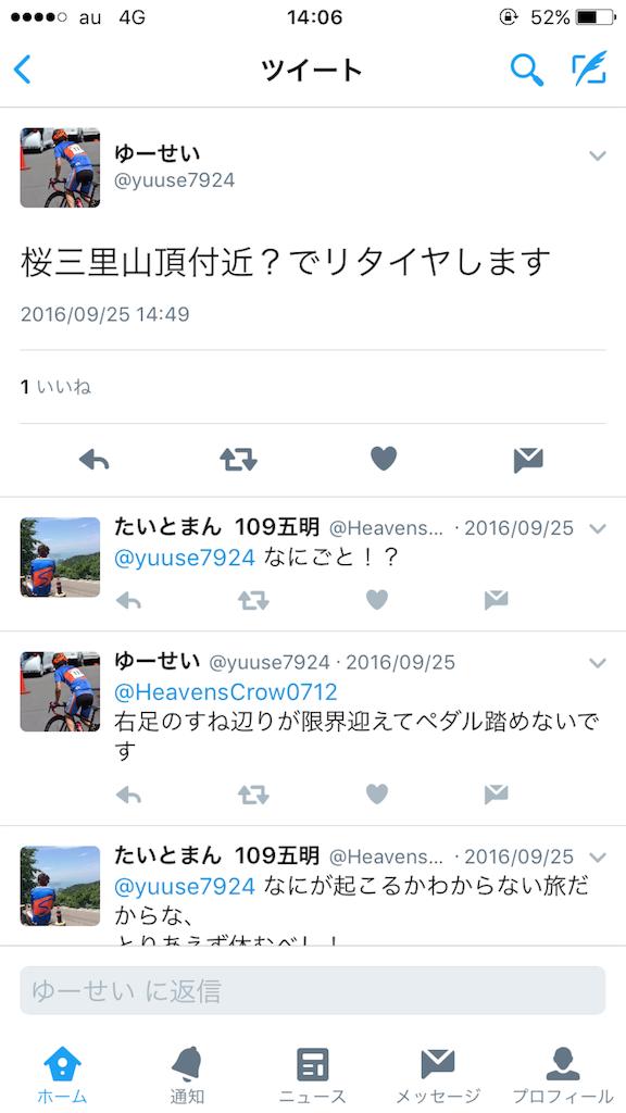 f:id:matsuyamac-sourinkai:20161021073146p:image