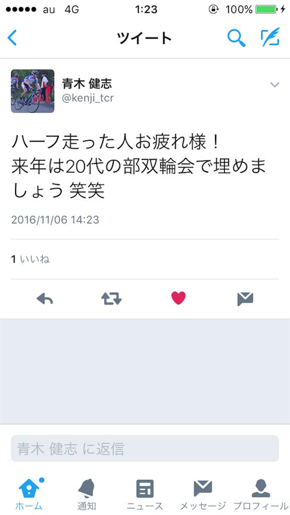 f:id:matsuyamac-sourinkai:20161111012358p:image