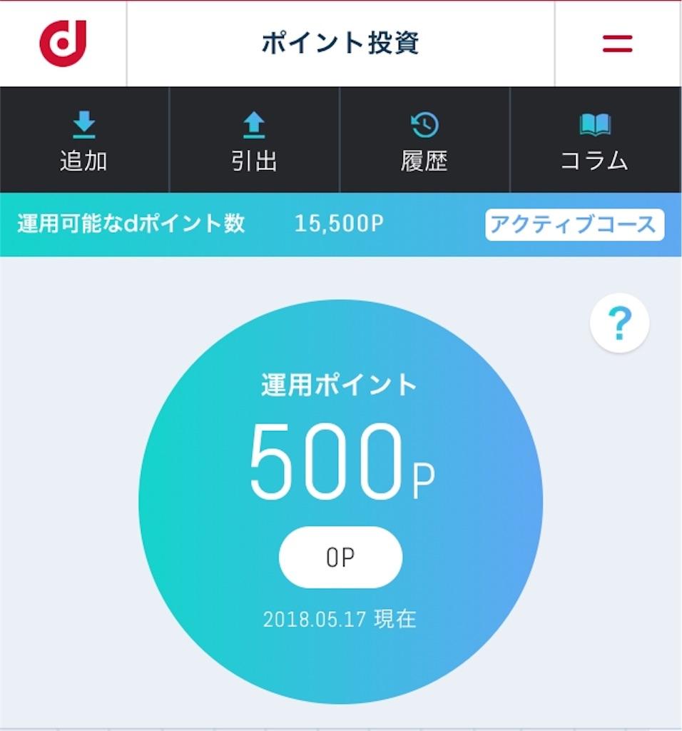 f:id:matsuyuki1029:20180517153757j:image