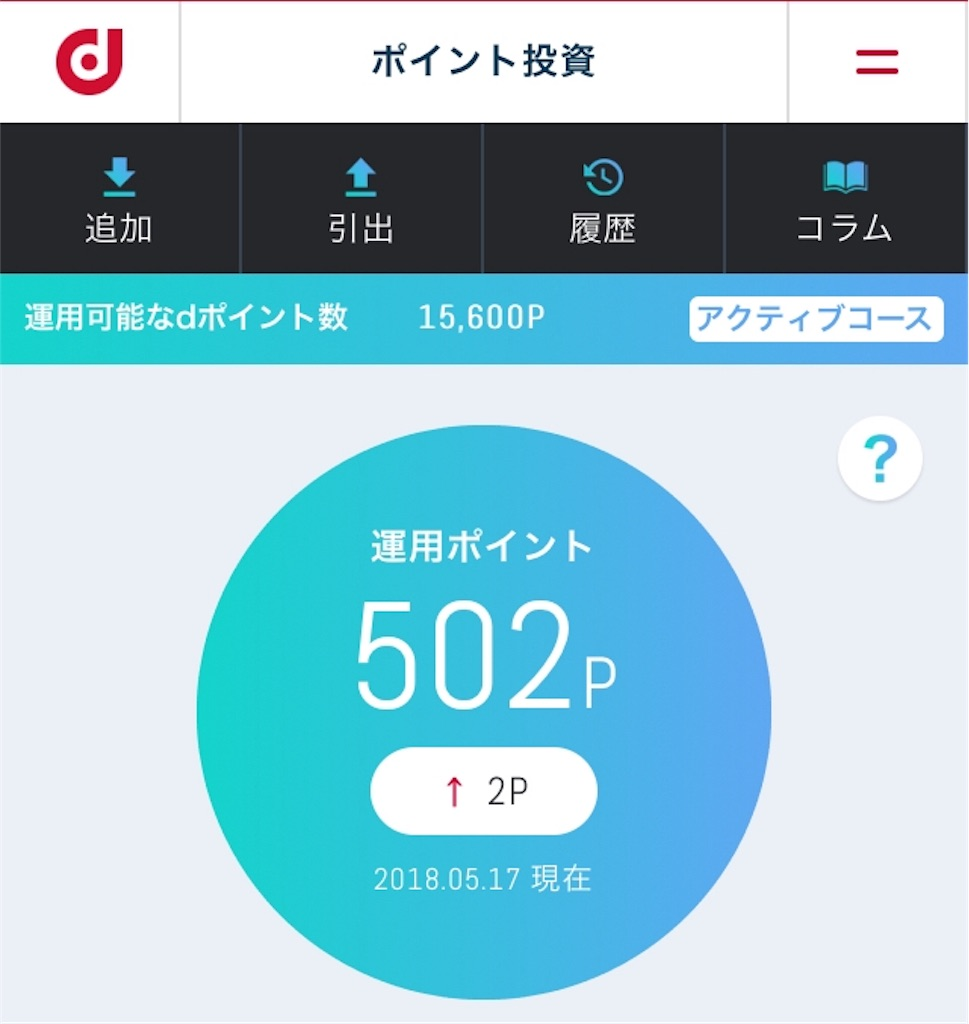 f:id:matsuyuki1029:20180517180937j:image
