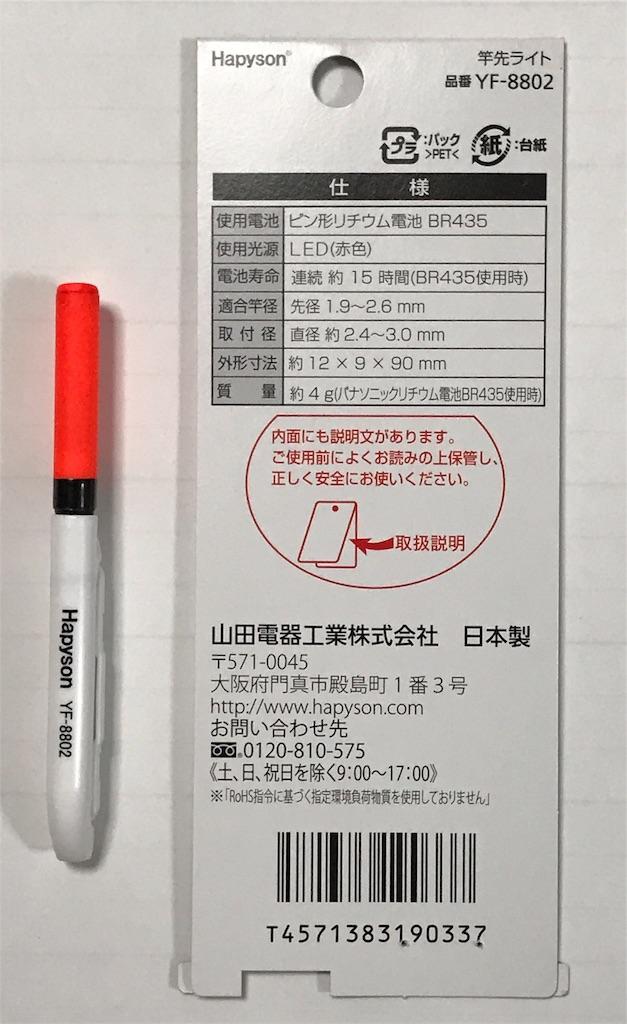 f:id:matsuyuki48:20171209085444j:image
