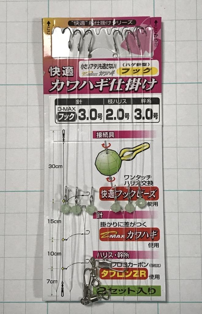 f:id:matsuyuki48:20171228050101j:plain