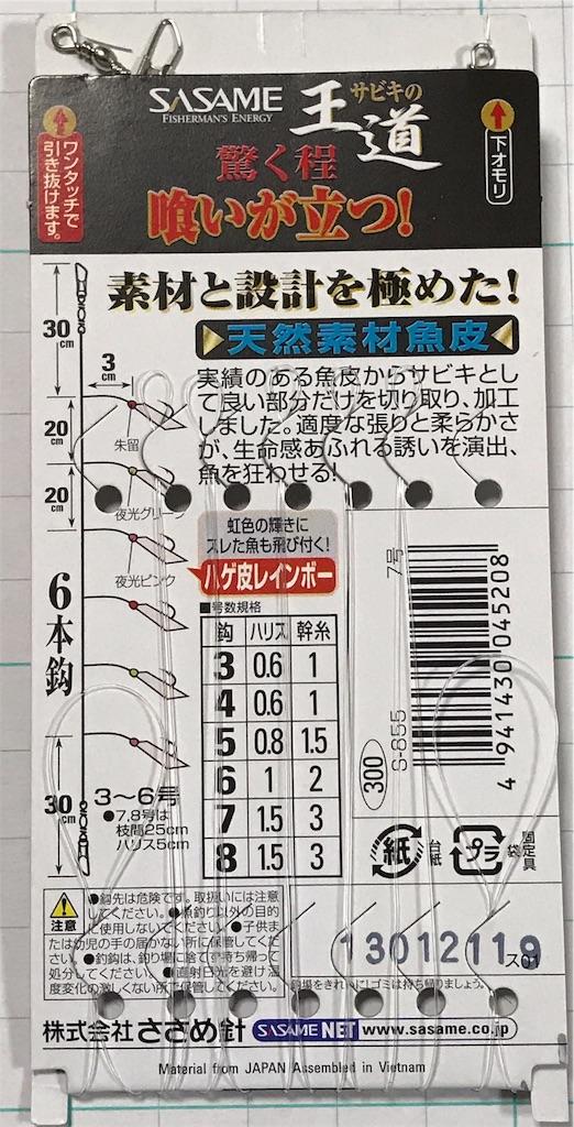 f:id:matsuyuki48:20180102100857j:image