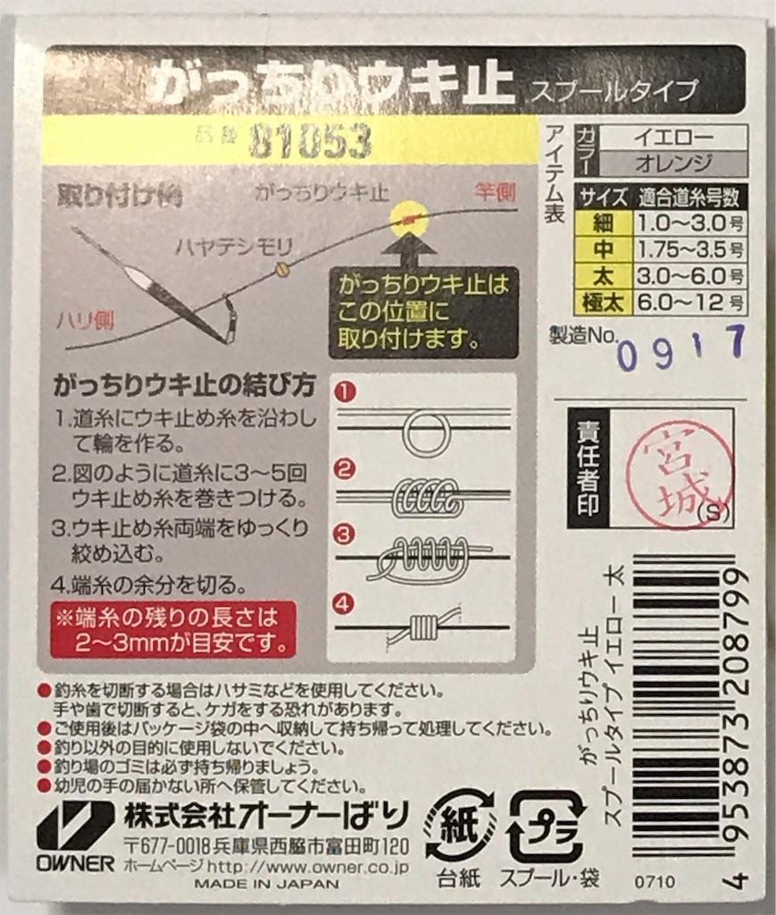 f:id:matsuyuki48:20180930041843j:image