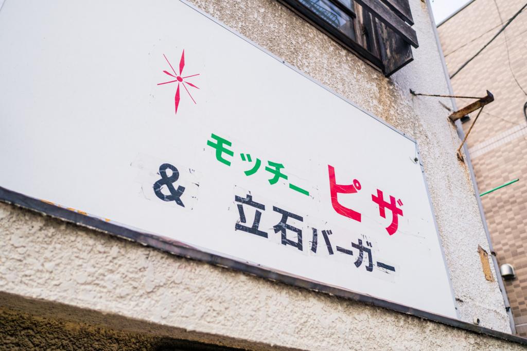 出世魚のようなお店。立石バーガーはモッチーピザをへて「立石バーガー&モッチーピザ」になった【別視点ガイド】