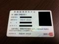 第一級陸上技術士免許証(2011/08/26)
