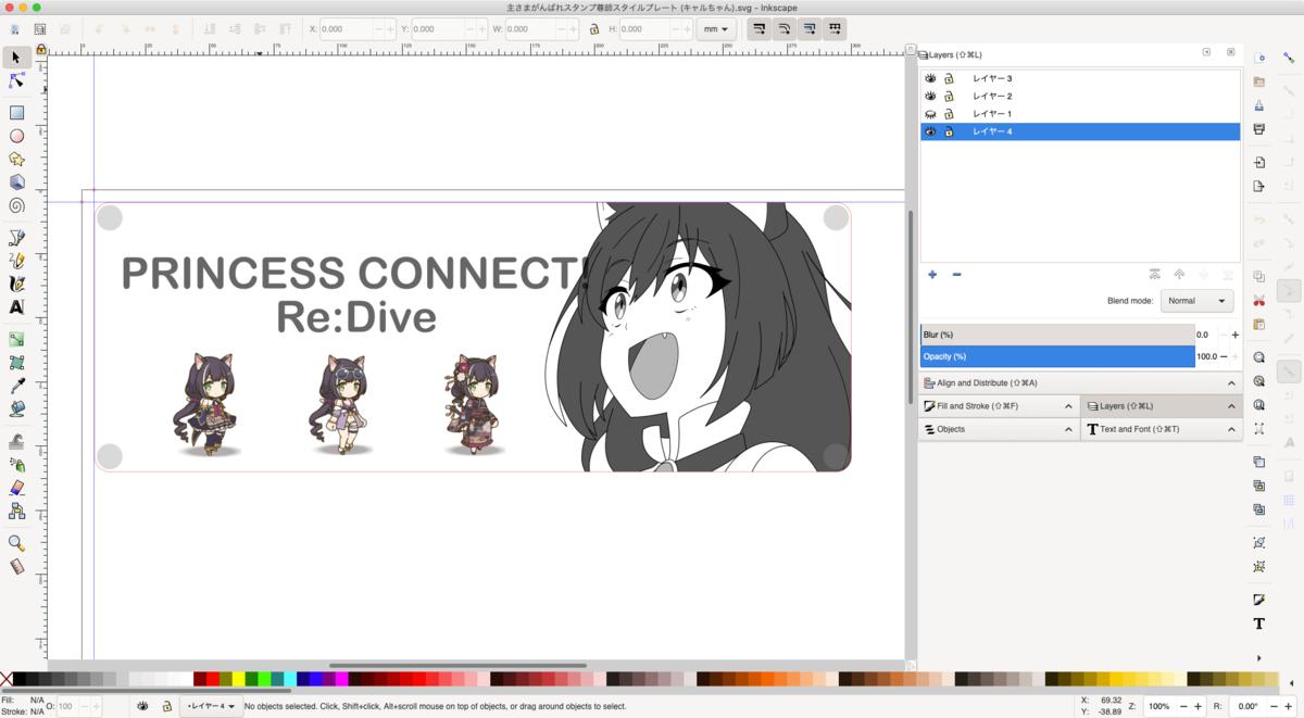 Inkscape で仮レイアウト