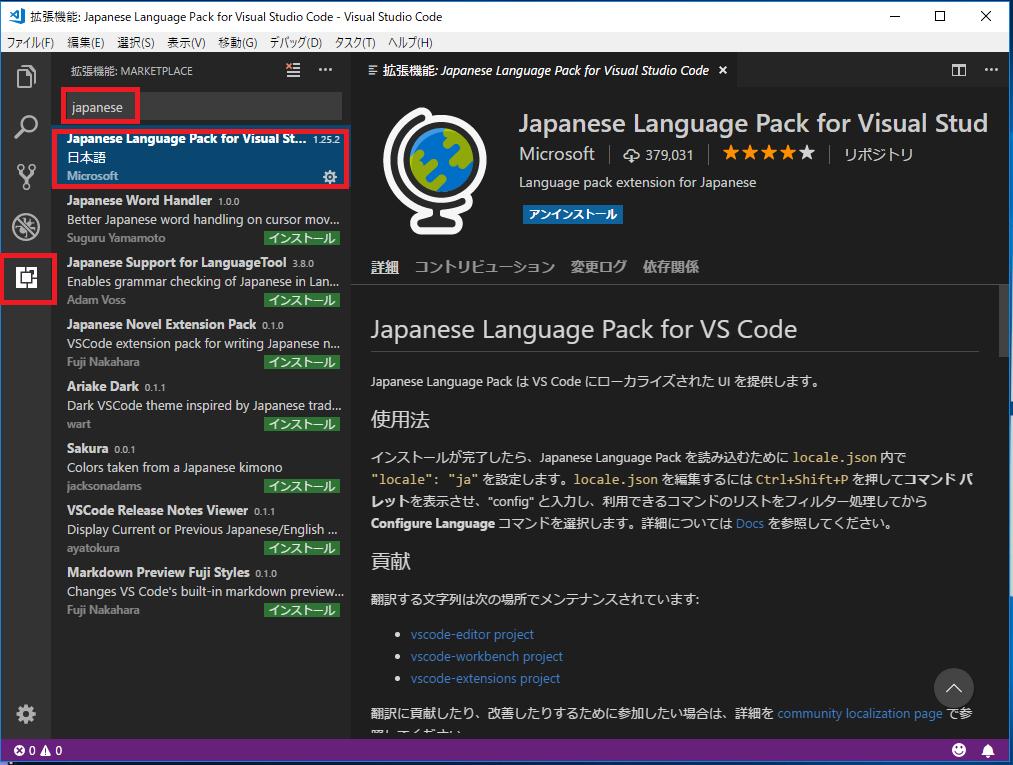 visual studio code 日本 語 化