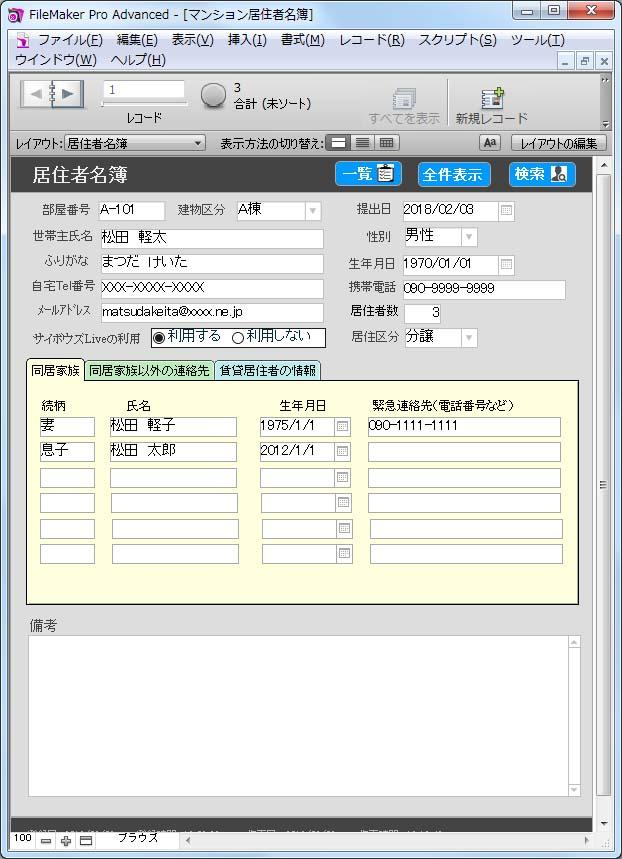 f:id:matuda-kta:20180203190430j:plain