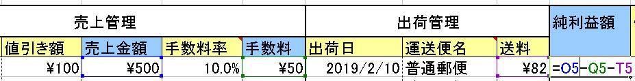 f:id:matuda-kta:20190310225950j:plain