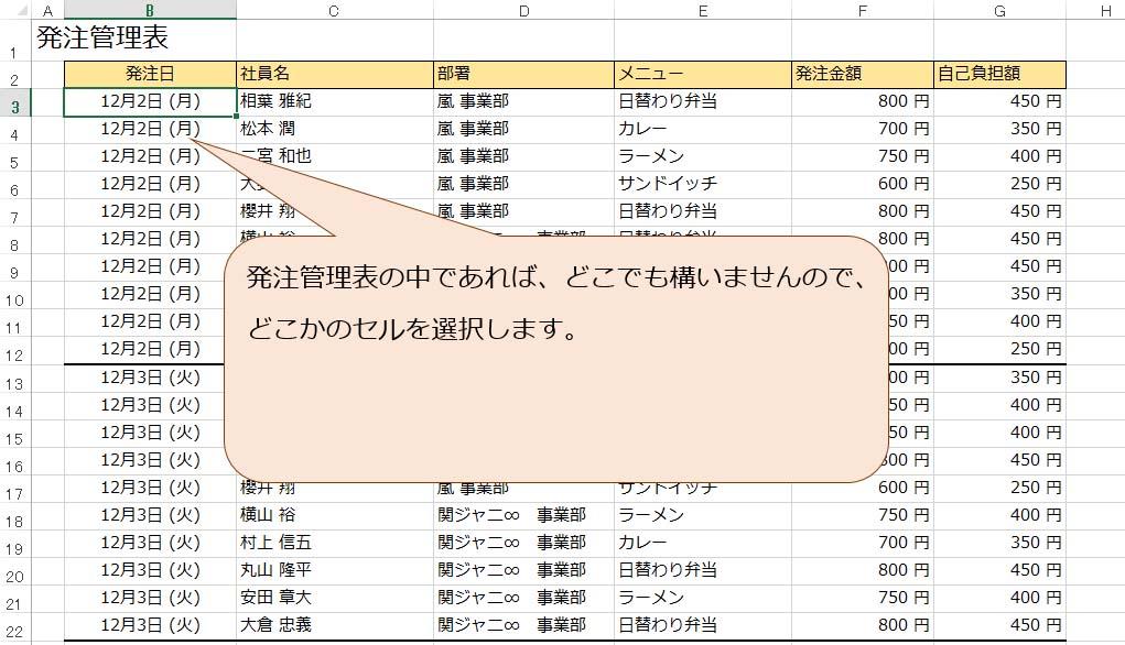 f:id:matuda-kta:20200108225052j:plain