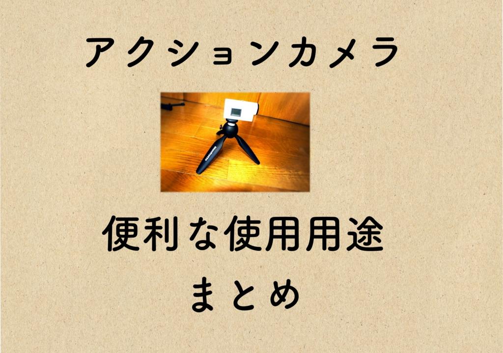 f:id:maturikun:20170320172724j:plain