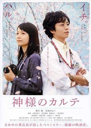神様のカルテ」(2011) - 映画って人生!