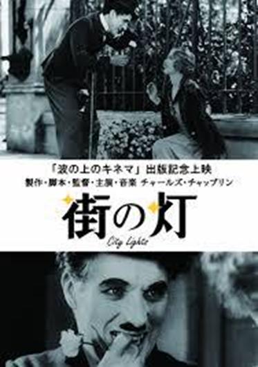 街の灯」(1931) - 映画って人生!