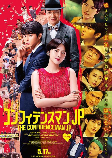 コンフィデンスマンJPロマンス編」(2019) - 映画って人生!