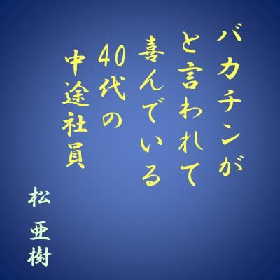 原田知世&半分、青い