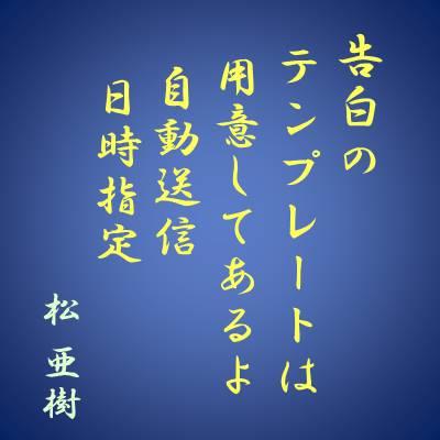岡田結実&踊るさんま御殿