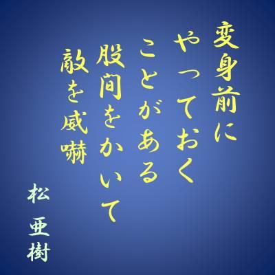 股間戦士エムズーン&池田模範堂