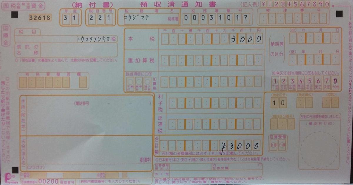 f:id:maulbeere:20200628000019j:plain