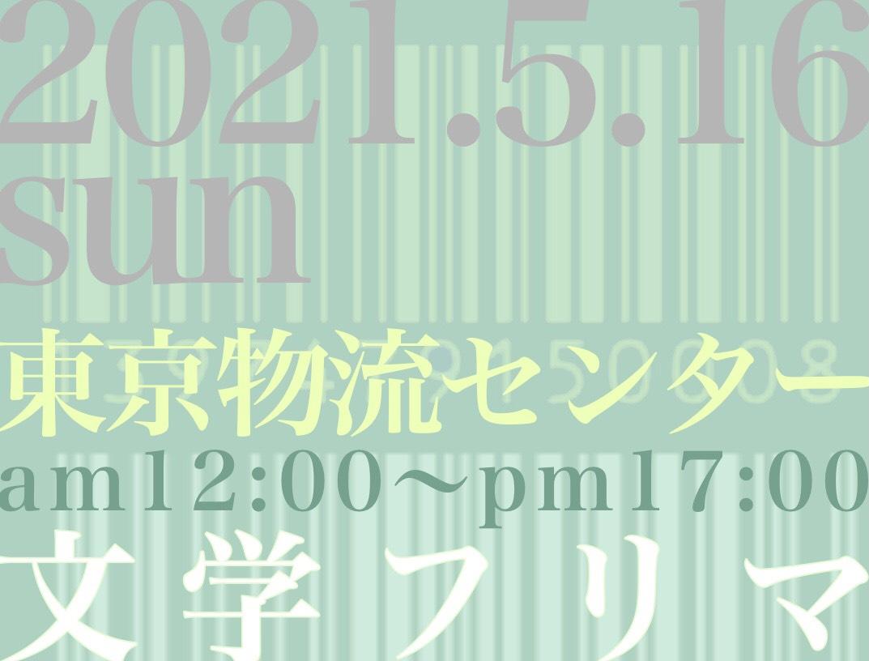 f:id:mawaruazarashi:20210310205103j:plain