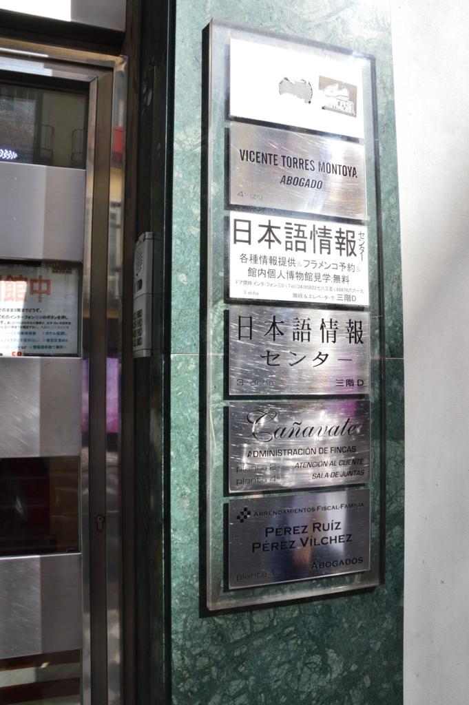 グラナダの日本語情報センター