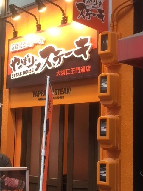 ステーキ 名古屋 やっぱり