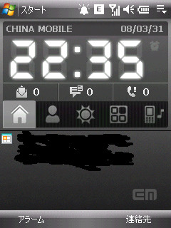 S11HT CHINA MOBILE