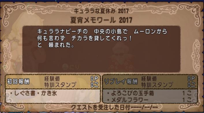 f:id:maxdq10:20170727053134p:plain