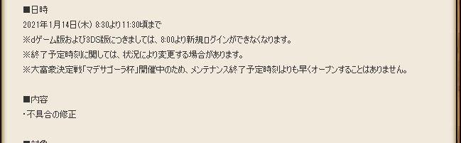 f:id:maxdq10:20210114111557j:plain