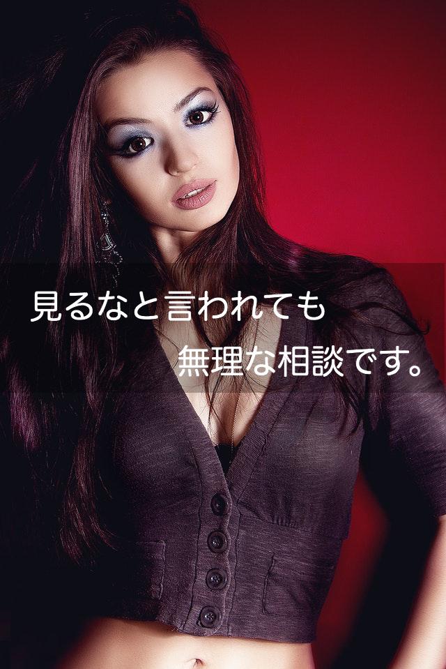 【疑問】セクシーな格好をしている女性は・・・見て欲しいんですか? 見たら罪なんですか?
