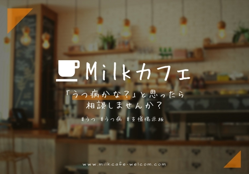 Milkカフェ