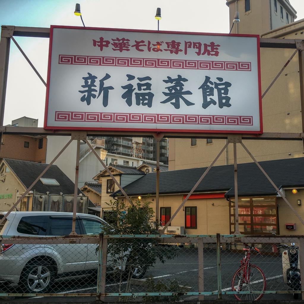 新福菜館 天神川店 看板