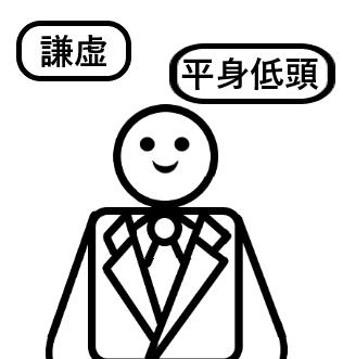資格を取って先生と呼ばれても謙虚な姿勢が重要であるイメージ図