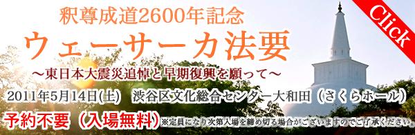 2011wesak_banner_3