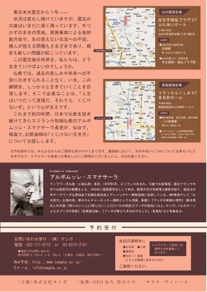 Sendaifukushima_2_3