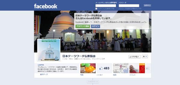 Jtba_facebook_page_7