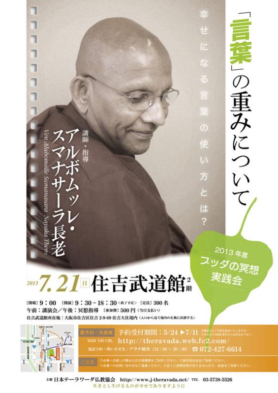 Sumiyoshi2013_5_l