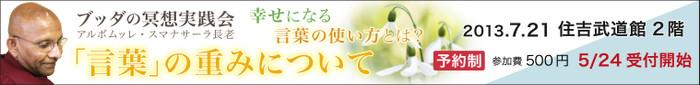 13sumiyoshi_b_4