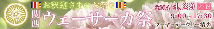 1403kansai_wesak_hp22_3