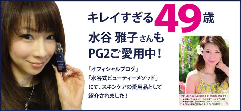 PG2ピュアエッセンス 高純度プロテオグリカン原液 水谷雅子