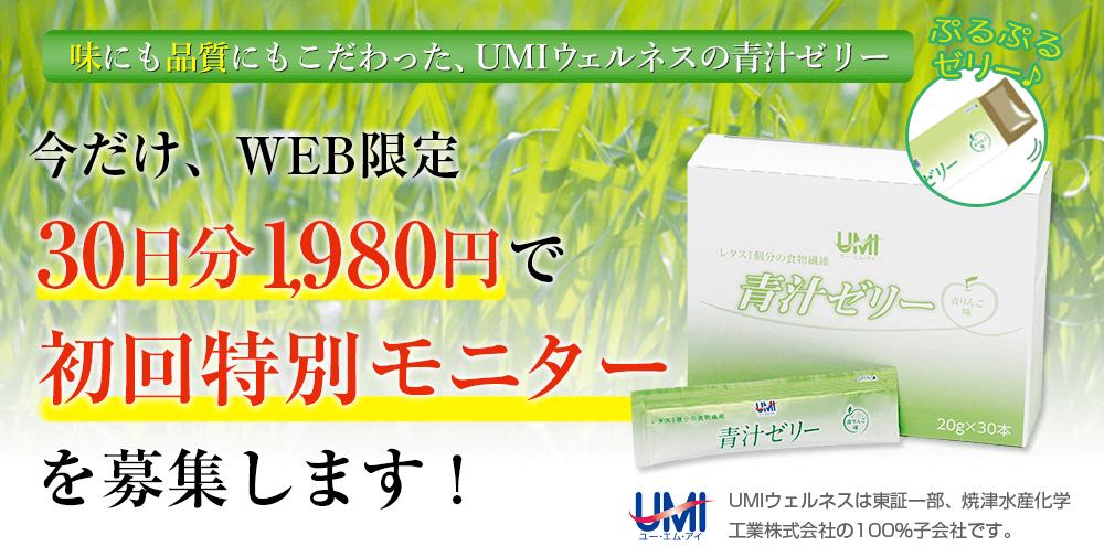 UMIウェルネスのおいしい青汁ゼリー 特別モニター