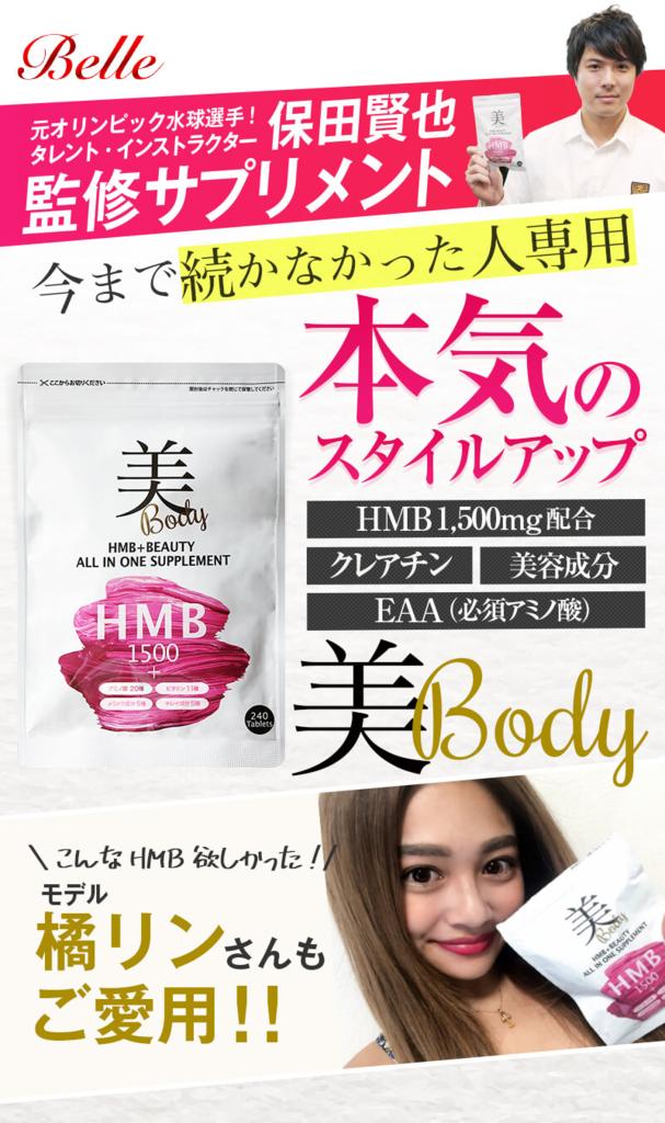 橘リンさんもご愛用HMBサプリ 美BODY HMB1500