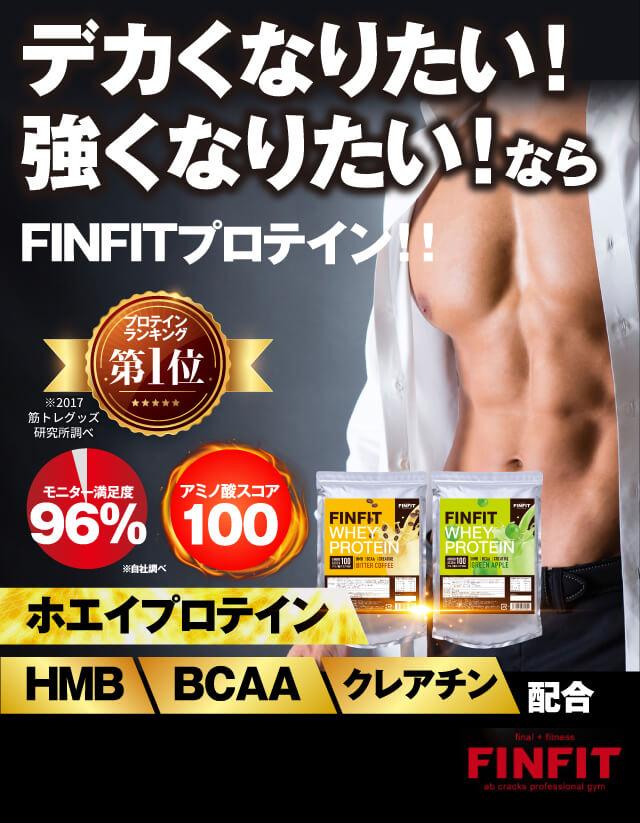 体調を崩さない筋トレダイエット 【FINFIT プロテイン】