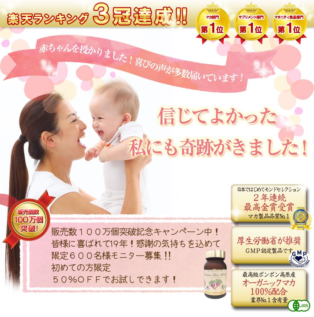 不妊症改善 妊活 更年期障害改善 【プレミアムマカ・モラーダ】