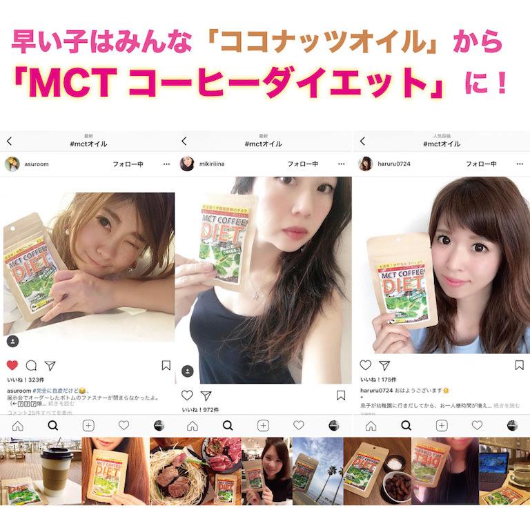 MCTコーヒーダイエット 中鎖脂肪酸 MCTオイル配合