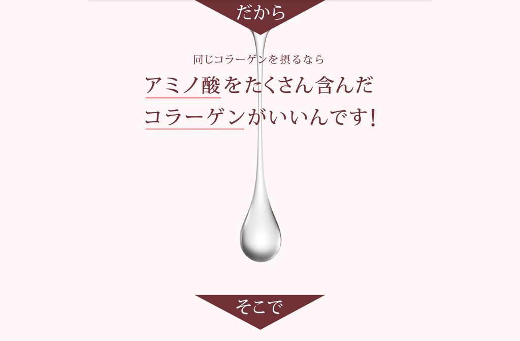 アミノ酸で美容・美肌の基礎力アップ